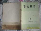 地质科学 一九七六年第二期 封面有陈国达院士签名