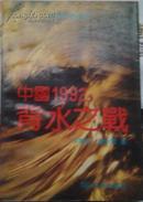 背水之战(中国1992)