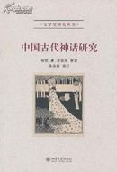中国古代神话研究