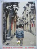 梅州《城事》杂志