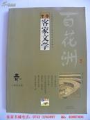中华客家文学(2007年)