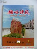 梅岭诗风(2011年第4期)