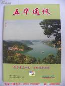 五华通讯(2006年第5期)