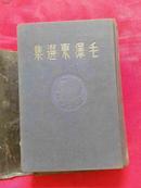 毛泽东选集(1948年初版)