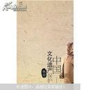 现货正版 中国文化遗产保护概论