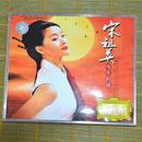 宋祖英  今生的缘   VCD(专辑) 2碟装    38首歌