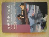 b1108《可爱的中国邮政--北京分册》32开.2003年.15元