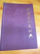 中国近代史词典      上海辞书出版社