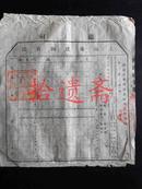 湖北省黄冈县临时土地房产所有证 【首次发现空白】