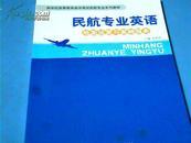民航专业英语(地面运营与客舱服务新世纪高等教育自学考试民航专业系列教材)