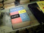简明电工手册第二版