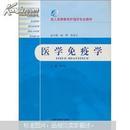 成人高等教育护理学专业教材:医学免疫学 M A090
