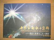 """1998年装帧的""""世界百国钱币集锦""""精装装帧册(大16开精装带原配外盒 附收藏证书)"""