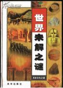 世界未解之谜.第九卷.历史文化之谜