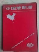 中国地图册(塑套装