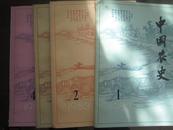 中国农史[1984年第1-4期]16开本