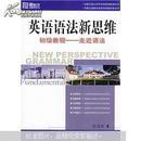 新东方大愚英语学习丛书·英语语法新思维初级教程:走近语法
