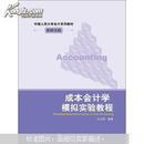 正版 中国人民大学会计系列教材·模拟实验:成本会计学模拟实验教程