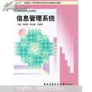 计算机应用专业系列教材:信息管理系统