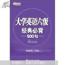 新东方·大学英语6级经典必背500句