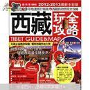 西藏玩全攻略(2011-2012最新全彩版)