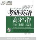 2014新东方考研英语培训教材:考研英语高分写作(英语1和英语2均适用)王江涛 9787802564091