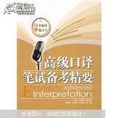 新东方:高级口译笔试备考精要9787800809248