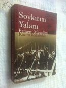 Soykırım Yalanı Ermeni Mezalimi【亚美尼亚种族大屠杀,卡拉贝克尔,土耳其语原版】