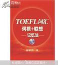 新东方·新东方大愚英语学习丛书:TOEFL词汇词根+联想记忆法(附MP3光盘1张)