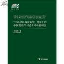 """全新正版 """"二语动机自我系统""""视角下的中国英语学习者学习动机研究"""