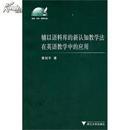 全新正版 辅以语料库的新认知教学法在英语教学中的应用