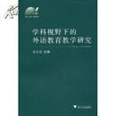 全新正版 学科视野下的外语教育教学研究