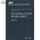 全新正版 英汉语用标记语意义和功能认知研究