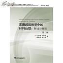 全新正版 英语阅读教学中的材料处理 解读与使用