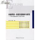 全新正版 非通用语--英语双语教学与研究 外语非通用语种人才培养与展望