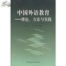 全新正版 中国外语教育 理论、方法与实践