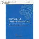 全新正版 中国英语学习者言语交际中语用失误之研究