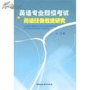 全新正版 英语专业四级考试阅读任务效度研究