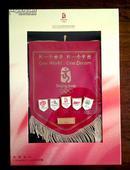 奥运标识珍藏套组 2008年奥运会 限量版 附收藏证书