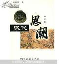 汉代思潮(增订版)