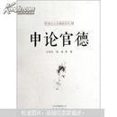 中国古今官德研究丛书:申论官德