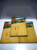 《语文》 课本 第一册第二分册、北京市实验十年制学校试用课本、多张彩色插图、一版一印、共8300册