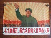 宣传画毛主席第五第六次检阅文化革命大军55x77cm