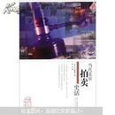 当代北京拍卖史话