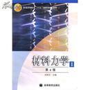 材料力学I 刘鸿文 高等教育出版社  9787040127591
