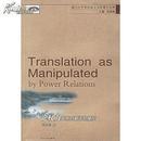 全新正版 论权利关系对翻译的操控 厦门大学英汉语言文化博士文库