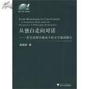 全新正版 从独白走向对话 哲学诠释学视角下的文学翻译研究