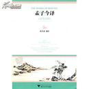全新正版 孟子今译 汉英对照