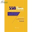 全新正版 558易用汉英词典
