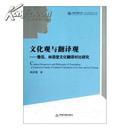 全新正版 文化观与翻译观 鲁迅 林语堂文化翻译对比研究 中国书籍文库